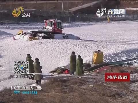 临沂:惨剧!10岁小女孩丧生滑雪场
