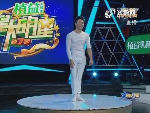 我是大明星:李振宇杂技表演力与美完美融合