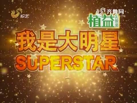 20170209《我是大明星》:姜桂成老师与广场舞大妈切磋舞技