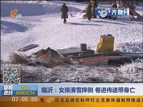 临沂:女孩滑雪摔倒 卷进传送带身亡