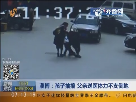 淄博:孩子抽搐 父亲送医体力不支倒地