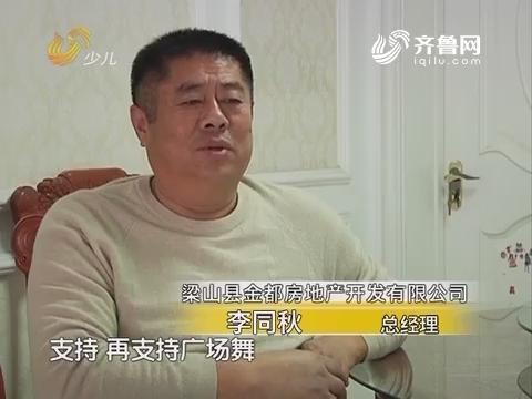 """20170210《幸福舞起来》:走进梁山 共庆元宵佳节——李大爷的广场舞""""情缘"""""""
