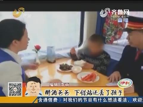 济南:谁家孩子?火车上找不到爸爸
