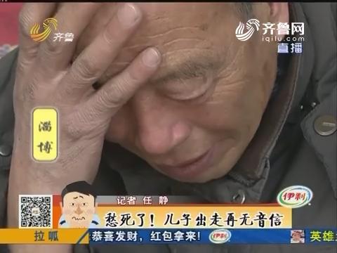 淄博:愁死了!儿子出走再无音信