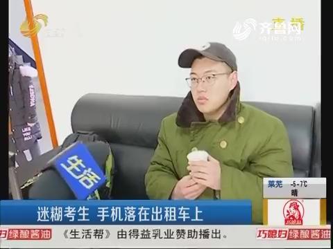 潍坊:迷糊考生 手机落在出租车上