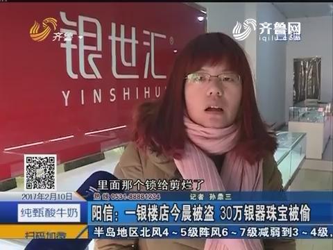 阳信:一银楼店10日晨被盗 30万银器珠宝被偷