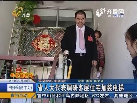 【两会进行时】山东省人大代表调研多层住宅加装电梯