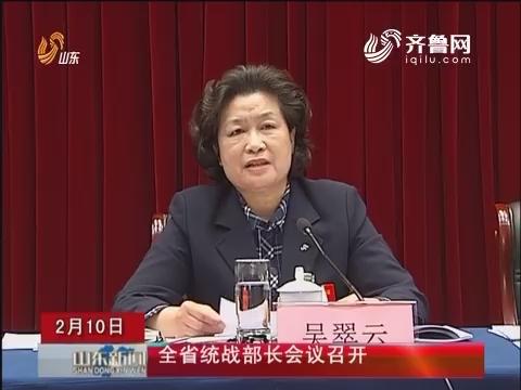 山东省统战部长会议召开