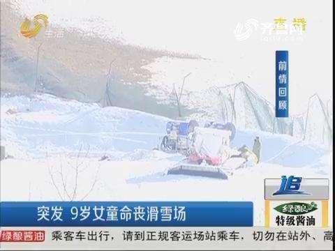 临沂:突发 9岁女童命丧滑雪场
