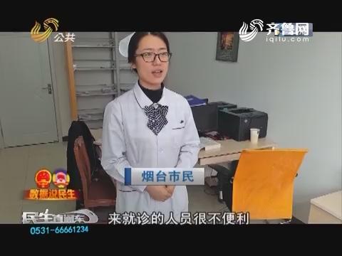 【数据说民生】烟台居民关注城市管理 交通问题