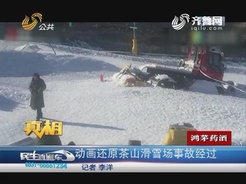 【真相】动画还原茶山滑雪场事故经过