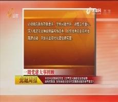 20170210《共产党员》:总书记点赞的武警中队