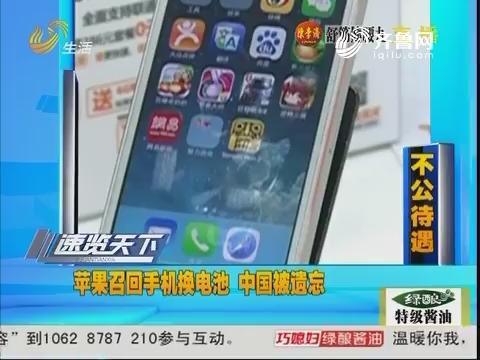 速览天下:苹果召回手机换电池 中国被遗忘