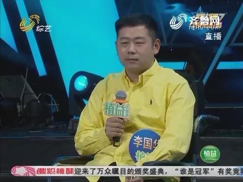 我是大明星:李国华演唱歌曲《等待》姜老师高度评价