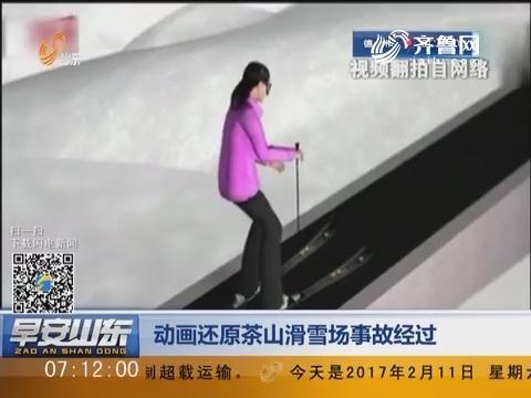 动画还原茶山滑雪场事故经过