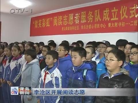 李沧区开展阅读志愿服务活动