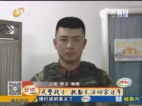4G直播:拉呱约FAN 过年执勤的武警战士