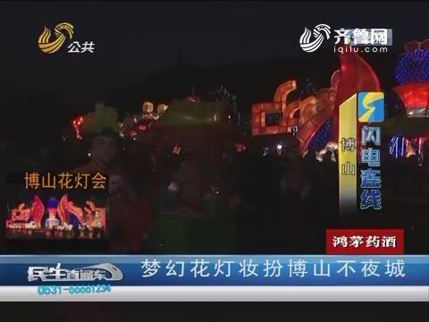 闪电连线:梦幻花灯妆扮博山不夜城