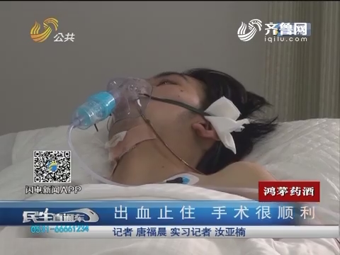 济南:出血止住 手术很顺利