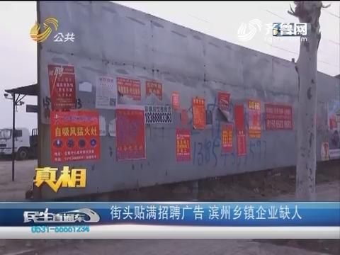 【真相】街头贴满招聘广告 滨州乡镇企业缺人