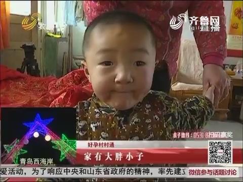 【好孕村村通】邹平:家有大胖小子