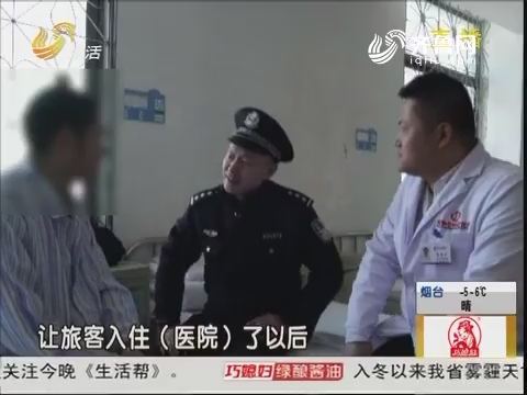 威海:火车站内 有人要抢劫?