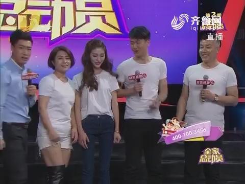 全家总动员:杨正超助阵高富帅家庭 游戏环节配合完美