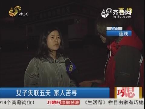 【4G连线】济南:女子失联五天 家人苦寻