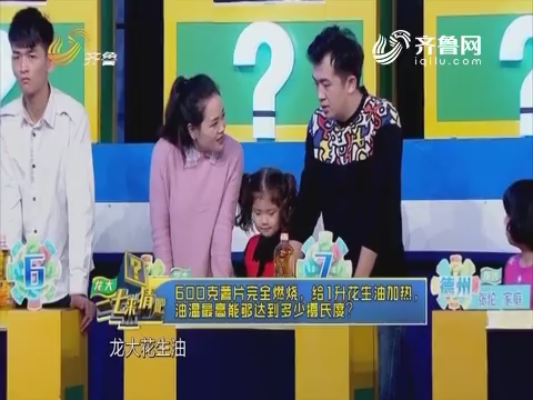 一七来猜吧:第二轮答题日照家庭和青岛家庭被淘汰