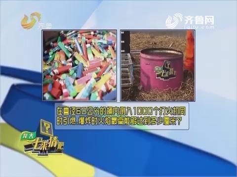 20170211《一七来猜吧》:临沂家庭获得万元家庭梦想基金