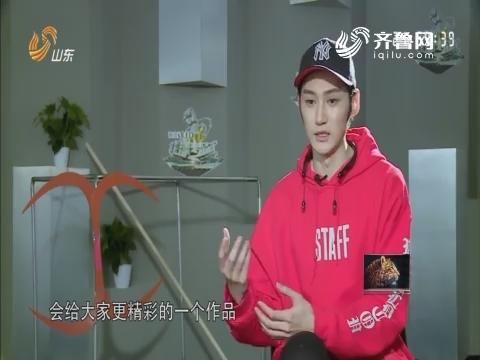 《花漾梦工厂2》:汪铎炫酷来袭挑战平地立方体魔方