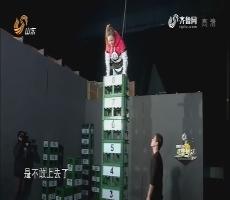 《花漾梦工厂2》:张可昀挑战高空叠啤酒箱 淘汰赛制激起斗志