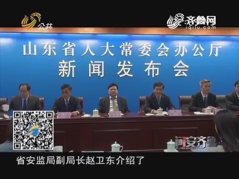 20170211《问安齐鲁》:新版《山东省安全生产条例》出台 5月1日开始施行