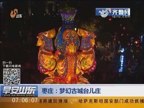 枣庄:梦幻古城台儿庄