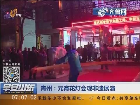 青州:元宵花灯会观非遗展演
