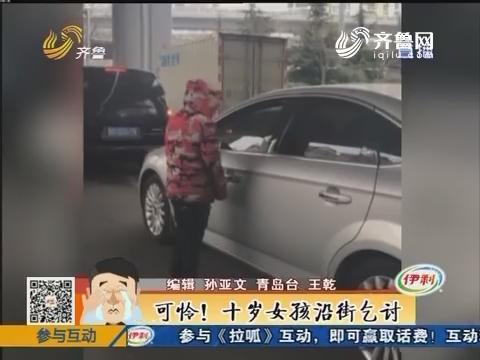 青岛:可怜!十岁女孩沿街乞讨