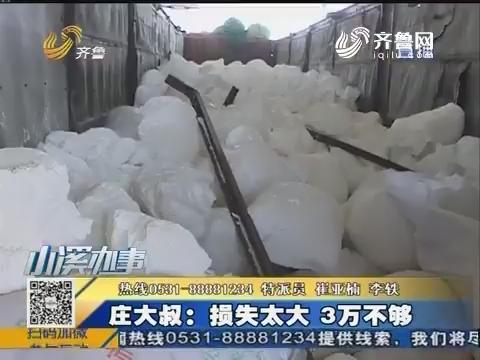 济南:变卦!不让卸货 损失费再加1万