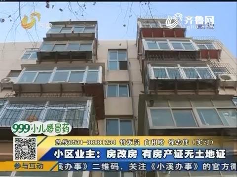 济南:无法抵押 房子变成小产权房?