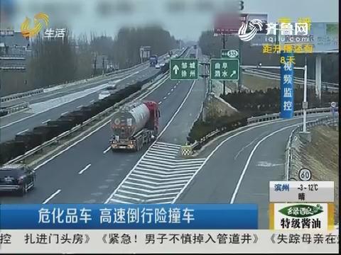 济宁:危化品车 高速倒行险撞车