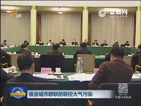 省会城市群联防联控大气污染