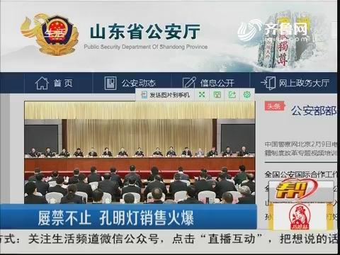 临沂:屡禁不止 孔明灯销售火爆