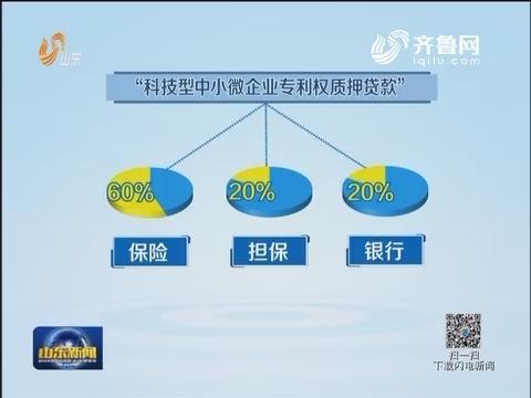山东:知识产权变资产 缓解中小企业融资难