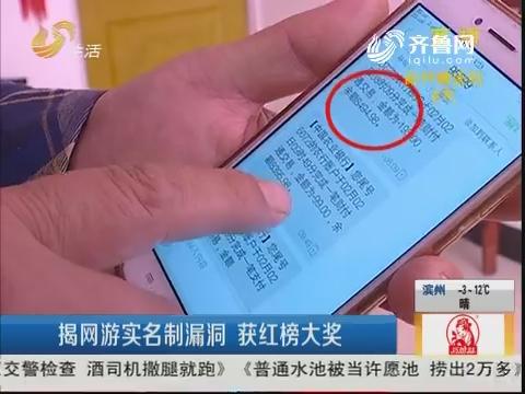 每周红榜:揭网游实名制漏洞 获红榜大奖