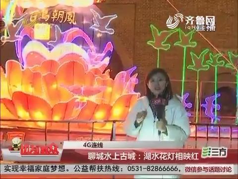 【4G连线】聊城水上古城:湖水花灯相映红