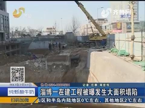 淄博一在建工程被曝发生大面积塌陷
