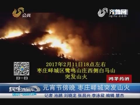元宵节傍晚 枣庄峄城突发山火