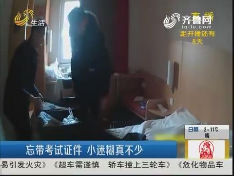 潍坊:忘带考试证件 小迷糊真不少