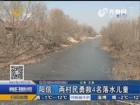 阳信:两村民勇救4名落水儿童