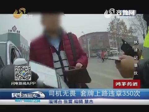 淄博:司机无畏 套牌上路违章350次
