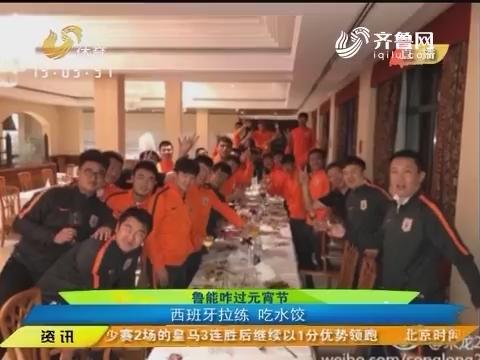 【资讯】鲁能咋过元宵节 西班牙拉练吃水饺